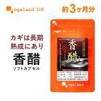 香酢 アミノ酸 サプリもろみ 健康酢 鎮江香醋 濃縮 天然発酵 ダイエット サプリメント 約3ヶ月分 送料無料
