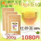 ショッピングダイエット 杜仲茶 トチュウ茶 ダイエットティー 100g 3個セット
