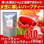 ローズヒップティー ローズヒップ 100% 実 果実 ハーブティー 鉄分 リコピン ジャムにしても美味しい 50g
