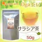 サラシア 茶 (さらしあ) ダイエット サポート 健康茶