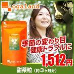 甜茶 花粉 甜茶ポリフェノール グアバ葉 サプリメント 約3ヶ月分