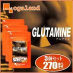 グルタミン サプリメント 270粒