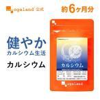 カルシウム (ホタテ カルシウム) カゼインホスホペプチド(CPP)ビタミンD配合! サプリメント 約6ヶ月分