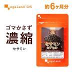 濃縮 セサミン カプセル ごまサプリ(ゴマ 胡麻) エイジングケア サプリメント 約6ヶ月分 半年分セール