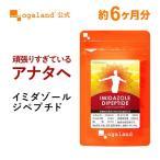 イミダゾールジペプチド クエン酸 リンゴ酸 ビタミン サプリメント 約6ヶ月分 半年分セール