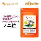 ノニ サプリ サプリメント ノニの実 約6ヶ月分 【半年分】 _JH_ZRB