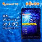 人気のお魚サプリ オメガ3 (オメガ3系脂肪酸) DHA EPA αリノレン酸 アマニ油 (亜麻仁油) トコフェロール ビタミンE サプリメント 約6ヶ月分