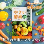 やさい酵素 野菜 ダイエットサプリ 植物発酵 ランキング 濃縮酵素 オリゴ糖 サプリメント 粒 タイプ 約6ヶ月分 半年分セール