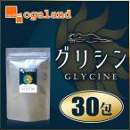 グリシン サプリメント 30包