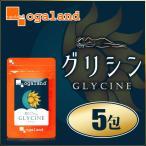 グリシン サプリメント 5包