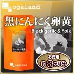 黒にんにく卵黄 サプリメント 約3ヶ月分