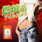 ショッピングダイエット 【Mens】 コレウス フォルスコリ (フォレスコリ フォルスコリン) 燃焼系 サプリメント 約3ヶ月分 《メンズサプリ》