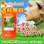【Mens】 シャンピニオン 食物繊維 乳酸菌 エチケット サプリメント 約3ヶ月分 《メンズサプリ》
