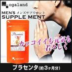 プラセンタ サプリメント サプリ アルガンオイル コラーゲン エイジングケア 濃縮50倍 美容 アミノ酸 ミネラル メンズサプリ
