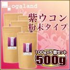 紫ウコン 紫うこん ガジュツ 粉末 ダイエットサポート パウダー クルクメン を含むとされる 紫うこん 100g 5個セット
