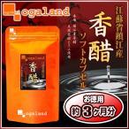 鎮江香醋 香酢 ソフトカプセル サプリメント 約3ヶ月分