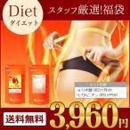 サプリ 福袋  ダイエットサポートサ