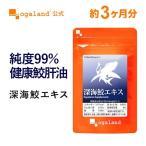 セール EPA 深海鮫 スクワレン 鮫肝油 エイコサペンタエン酸
