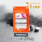 鉄分 サプリ ヘム鉄 サプリメント 健康食品 クエン酸 第一鉄 ミネラル 約1ヶ月分