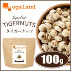 タイガーナッツ 100g
