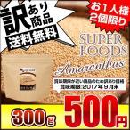 【訳あり】 アマランサス 300g グルテンフリー ダイエット スーパーフード 雑穀 送料無料 賞味期限:2017年9月まで