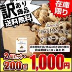 【訳あり】タイガーナッツ(100g)【2個セット・合計200g】送料無料