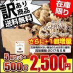 【訳あり】タイガーナッツ【5個セット・合計500g+1個(100g)】送料無料