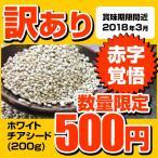 訳あり ホワイト チアシード 200g 送料無料 賞味期限:2018年3月