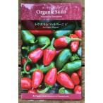 オーガニック・シード:トウガラシ(ハラペーニョ)(ハーブ・西洋野菜の種)