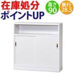引き戸 カウンター下収納 90タイプ(奥行28.5 高さ90) キッチンカウンター下収納