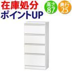 カウンター下収納 DX(奥行25 高さ87)・引き出しタイプ(キッチン収納)