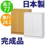 カウンター下収納・プッシュ扉60(高さ77cm) キッチン収納