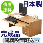 家具こうばオガモク提供 インテリア・寝具通販専門店ランキング12位 パソコンデスク ロータイプ (ローデスク ロータイプデスク)木製パソコンデスク