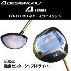 Aデザインゴルフ (A DESIGN GOLF) A45 イヤドーモ(IYA DO-MO) ネバースライスウッド A series A GRIN
