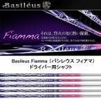 バシレウス フィアマ バシレウス Fiamma ドライバー用 Basileus Fiamma DR カーボンシャフト (トライファス) ドライバー FIAMMA 新品