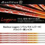 バシレウス レジーロ バシレウス Leggero ドライバー用 Basileus Leggero DR カーボンシャフト (トライファス) ドライバー LEGGERO 新品