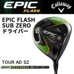 EPIC FLASH SUB ZERO エピック フラッシュ サブゼロ  ドライバー Tour AD SZ-5 9 S