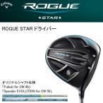キャロウェイ ドライバー ROGUE STAR 10.5  FUBUKI for CW 40 シャフト S