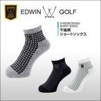 【DM便対応】 EDWIN GOLF(エドウィンゴルフ) 千鳥柄ショートソックス 【DM便対応】 SRM