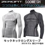 イオンスポーツ ゼロフィット (ZERO FIT) 500MESH 500メッシュ モックネックロングスリーブ 2012
