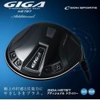 イオンスポーツ GIGA(ギガ)HS787AD アディショナル ドライバー ROMBAX HS787専用オリジナルシャフト