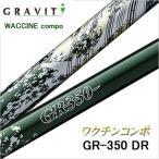 ワクチンコンポ (WACCINE compo) GR350 DR ドライバー用 カーボンシャフト GR350 新品