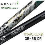 ワクチンコンポ (WACCINE compo) GR55 DR ドライバー用 カーボンシャフト 新品