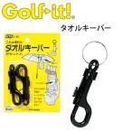 ゴルフ用品 ラウンド用品 雑貨 小物 通販 タオルキーパー