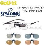ライト(LITE) ゴルフ用サングラス クリップオン SPALDING CP-9 山本光学 眼鏡装着型クリップタイプ