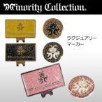 【DM便対応】 マイノリティ・コレクション (Minority Collection) ラグジュアリーマーカー