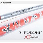 三菱レイヨン FUBUKI フブキ ATシリーズ FUBUKI AT SERIES AT50/60/70 新品