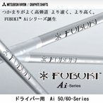 三菱レイヨン FUBUKI Ai フブキ Ai 50/60 ドライバー用 FUBUKI AI 日本正規品 日本仕様 新品