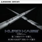 三菱レイヨン KUROKAGE XM クロカゲ XM 50/60/70/80 KURO KAGE XM 日本正規品 日本仕様 新品 新品