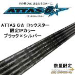 USTマミヤ アッタス 6☆ ロックスター 限定IPカラー ATTAS 6☆ UST Mamiya 限定カラー仕様 新品